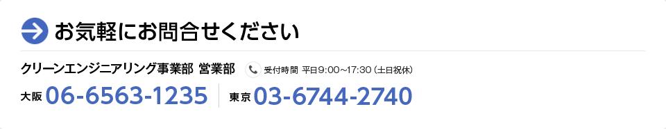 お気軽にお問合せください 大阪本社:06-6563-1235 東京支社:03-6744-2740